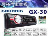 【GRUNDIG】德國歌蘭帝 FM/SD/MP3/WMA/AUX/USB 無碟主機GX-30*公司貨