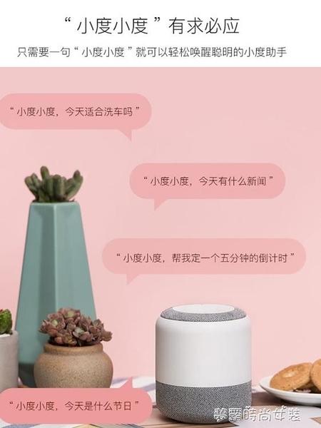 小度智慧音箱AI人工語音百度音響藍芽機器人小杜小度在家『夢露』