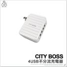 CITY BOSS DK34T 不分流充電器 5V 6A 4USB 折疊式 快速充電 智能 充電頭 旅充頭