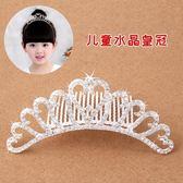 雙十二狂歡購  兒童水晶皇冠發飾女孩舞蹈表演發梳韓國女童王冠插梳寶寶頭飾發卡 小巨蛋之家