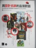 【書寶二手書T1/電腦_JGG】與設計名師的直接對話_Yun Lee Sa Ra