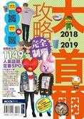 (二手書)大首爾攻略完全制霸2018-2019