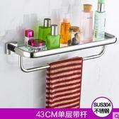 毛巾架304不銹鋼置物架化妝台 浴室玻璃置物架單層衛浴置物架