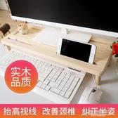 桌面簡約電腦螢幕增高架鍵盤臺式電腦顯示器支架托架實木墊高底座