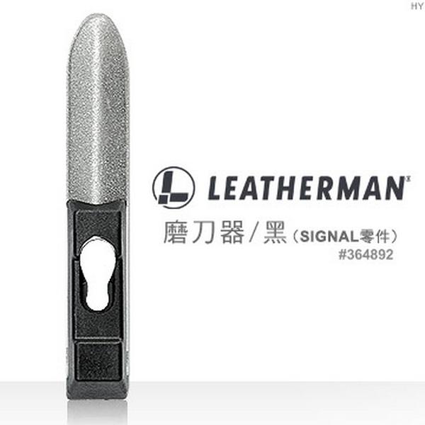 美國LEATHERMAN SHARPENER FOR SIGNAL 磨刀器/黑(SIGNAL零件)(公司貨)#364892