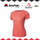 【EasyMain 衣力美 女 抗UV排汗短袖T恤《粉橘》】TE18018-2400/Polartec/抗UV/吸濕排汗/透氣