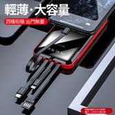 現貨-自帶線充電寶 20000毫安大容量 超薄便攜 四用 移動電源 手機通用