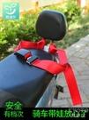電動車兒童安全帶摩托車電瓶車后座綁帶騎車帶娃防摔背帶保護 【快速出貨】