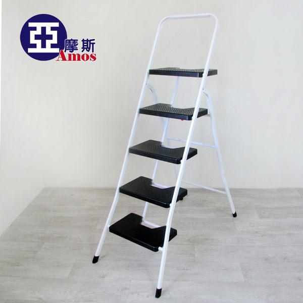 收納梯 摺疊梯 樓梯椅【GAW005】居家豪華型粉彩五階折疊家用梯 折疊梯 扶手梯工作梯 Amos