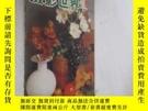 二手書博民逛書店攝影世界罕見1982年第8期Y19945
