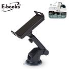 E-books N61 伸縮吸盤式手機平板兩用車架
