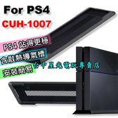 【PS4週邊】☆ 1000型 主機專用直立架 立架 固定座 極致黑色 1007 1107 1207 ☆【台中星光電玩】