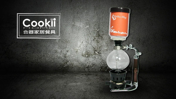 【Cookii Home.合器】時尚精品生活風格煮咖啡器.26Ci0345【GOLDEN KING煮咖啡器】三人份
