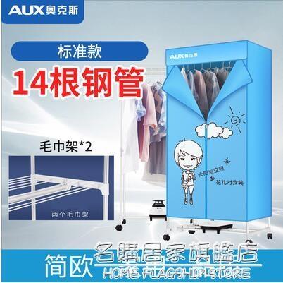 奧克斯干衣機烘干機家用速干烘衣機小型器風干機哄烤衣服衣物衣柜 NMS名購新品