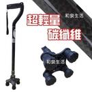 拐杖 均佳 四腳柺 碳纖維 JG-008