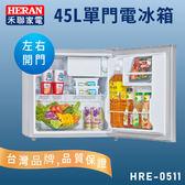 【保鮮專家】HERAN禾聯 HRE-0511 45L單門電冰箱 節能 左右開門 小冰箱 原廠公司貨 居家 家電 省電