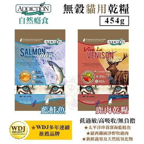 『寵喵樂旗艦店』紐西蘭ADDICTION自然癮食《無穀貓乾糧-藍鮭魚|鹿肉》454g/包