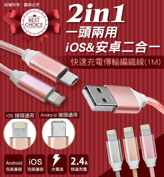【鼎立資訊 】aibo 一頭兩用 iOS & 安卓 iphone/micro 二合一 快速 充電 傳輸 編織線 充電線 傳輸線 (1M)