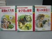 【書寶二手書T8/兒童文學_LOG】羅蘋的大失敗_金字塔的秘密_魔人與海盜王_共3本合售