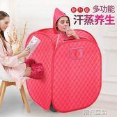 桑拿箱 汗蒸箱家用汗蒸房成人單人滿月排毒蒸汽機桑拿浴箱熏蒸全身髪汗箱 igo 第六空間