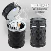 LED帶燈款車載煙灰缸汽車內飾用品裝飾多功能杯架黑白煙灰缸HD【快速出貨】