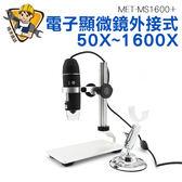 《精準儀錶旗艦店》50-1600倍電子顯微鏡 外接電腦 手機 8顆LED燈 USB存儲 金屬升降平臺MET-MS1600+