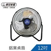 華冠12吋鋁葉桌扇 / 工業扇 / 涼風扇 / 電扇 / 造型扇(FT-1229) 不占空間 個人電扇