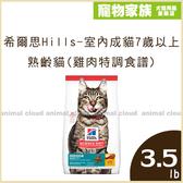 寵物家族-希爾思Hills-室內成貓7歲以上/熟齡貓(雞肉特調食譜)3.5磅(1.59kg)