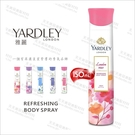 YARDLEY雅麗倫敦體香噴霧-150mL[56592]英國皇室背書的香氛品牌
