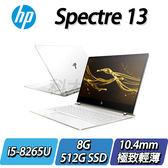 【HP 惠普】HP Spectre Laptop 13-af121TU TW 陶瓷白+玫瑰金◢13吋窄邊框商務筆電 ◣