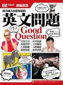EZ TALK總編嚴選英文問題特刊:連美國人也想知道的英文問題
