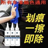 去痕劑 汽車劃痕蠟修復膏萬能刮痕修補通用擦痕輕微去除劑神器去痕研磨劑 風馳
