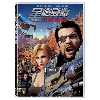 星艦戰將 火星叛將 DVD Starship Troopers Traitor of Mars 免運 (購潮8)