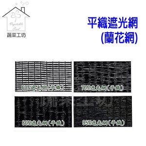 70%平織遮光網(蘭花網)-12尺*50米