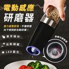 電動感應研磨器 自動研磨可粗細 研磨機 磨豆機 磨粉機 食物研磨器 【AG0401】《約翰家庭百貨