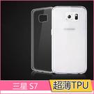 極致超薄 三星 GALAXY S7 edge 手機套 g9300 保護套 S7 超薄 TPU 透明 防水印 軟殼