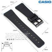 22mm 25mm錶帶 CASIO卡西歐 橡膠錶帶 黑色 錶帶 DBC-62-1Z適用 DBC-62-9GZ適用 DBC-62黑22