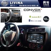 【CONVOX】2011~年NISSAN LIVINA專用10吋螢幕安卓多媒體主機*聲控+藍芽+導航+安卓*8核心2+32
