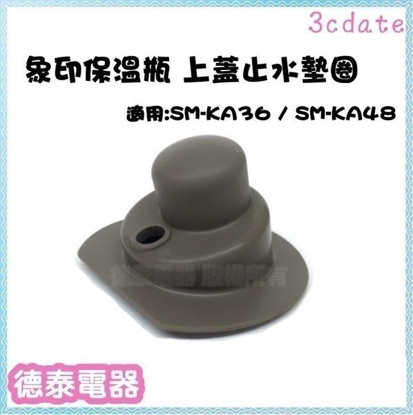 【原廠全新】象印 保溫瓶專用 【上蓋墊圈】 適用:SM-KA36 / SM-KA48【德泰電器】