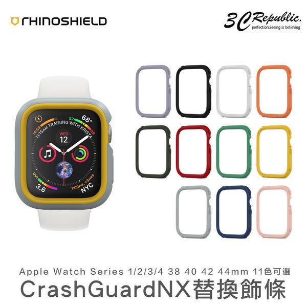 犀牛盾 Apple Watch 38 40 42 44 mm Crash Guard NX 專用 替換 飾條 邊條