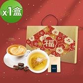 【南紡購物中心】順便幸福-年節禮盒-幸福伴手禮x1(咖啡豆+茶包)