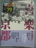 【書寶二手書T8/旅遊_GQP】喜樂京都-千年繁華02_壽岳章子