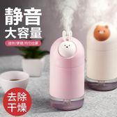 便攜加濕器便攜式usb加濕器迷你可愛空氣補水噴霧家用靜音臥室辦公室 貝兒鞋櫃