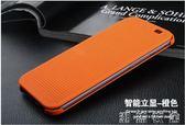 HTC M8手機套one E8保護皮套 M8D原裝智慧立顯手機殼M8SD外殼  潮流衣舍