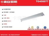 TOA東亞 FS14143 SEA  T5 14W*1 單管 黃光 全電壓  山型日光燈 _ TO450077