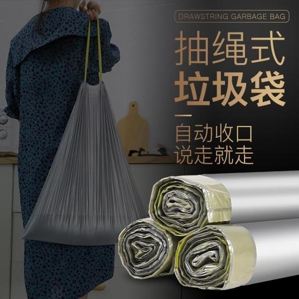 垃圾袋 登澤自動收口環保分類加厚垃圾袋特大垃圾桶專用廚房抽繩式塑料袋-享家