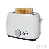 電壓220V  烤面包機家用早餐吐司機2片迷你全自動多士爐7檔可選帶解凍功能IP5108【宅男時代城】