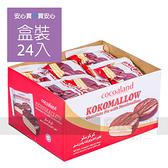 【美羅】巧克力派28g,24包/盒