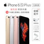 iPhone 6s Plus /128G i6sp 九成新 全新副廠配件 贈多好禮 可加價換全新原廠配件【Apple福利品】