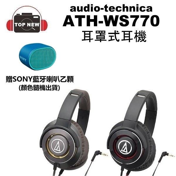 (贈藍芽喇叭) audio-technica ATH-WS770 SOLID BASS 重低音 耳罩式 耳機 公司貨